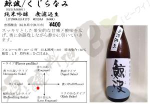 鯨波純米吟醸25BY
