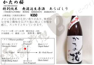 かたの桜特別純米無濾過生原酒あらばしり