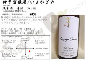 伊予賀儀屋純米酒セブン