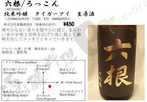 六根純米吟醸タイガーアイ生原酒