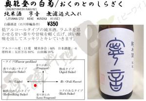 奥能登の白菊純米酒寧音