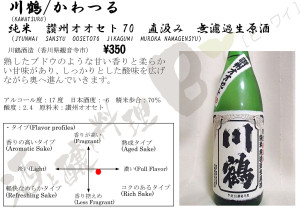 川鶴純米オオセト70直汲み無濾過生原酒
