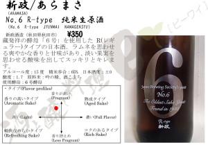 新政no6R-type純米生原酒BY26