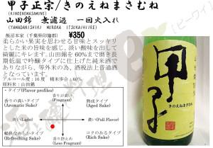 甲子正宗山田錦一回火入れ普通酒26BY