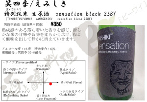 笑四季sensation black25BY-1