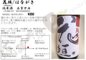 花垣純米酒