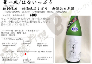 華一風特別純米低圧搾り26BY