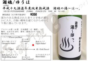 遊穂純米熟成酒湯~ほ