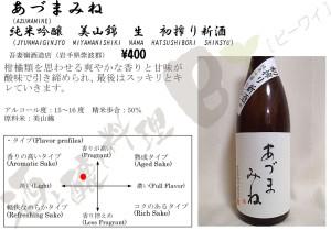 あずまみね純米吟醸美山錦生はつしぼり26BY