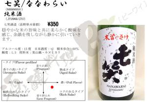 七笑純米酒
