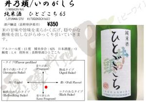 井乃頭純米酒ひとごこち65