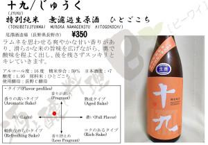 十九特別純米無濾過生原酒