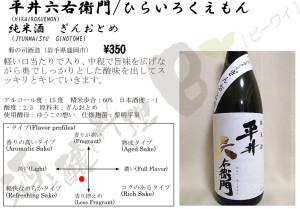 平井六右衛門純米酒ぎんおとめ