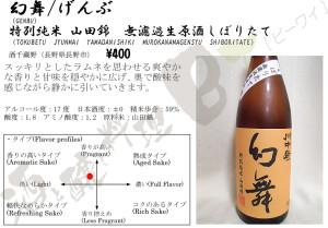 幻舞特別純米山田錦無濾過生原酒しぼりたて26BY