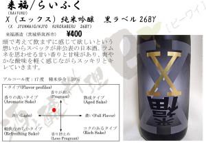 来福X純米吟醸黒ラベル26BY