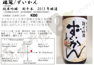 瑞冠純米吟醸2013年醸造