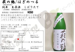 萩の鶴純米生原酒しぼりたて