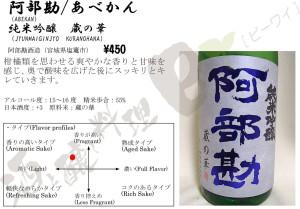 阿部勘純米吟醸蔵の華