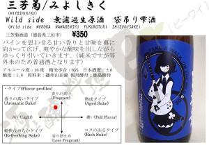三芳菊wildside26BY