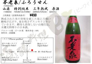 不老泉山廃特別純米参年熟成原酒