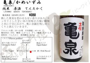 亀泉純米原酒てんたかく