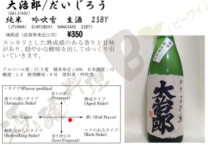 大治郎よび酒純米酒25BY
