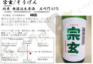 宗玄純米無濾過生原酒石川門65%