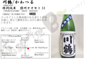 川鶴特別純米オオセト55