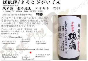 悦凱陣純米酒オオセト25BY