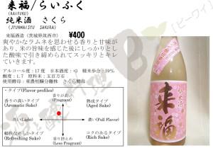 来福純米桜26BY