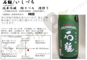 石鎚純米吟醸緑ラベル槽搾り