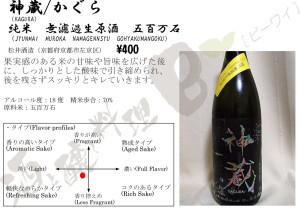 神蔵純米無濾過生原酒五百万石