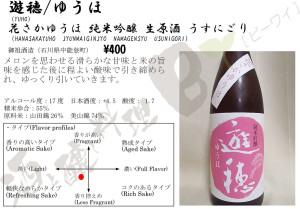 遊穂花さかゆうほ26BY