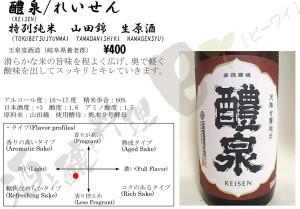 醴泉純米山田錦生原酒