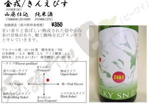 金戎山廃仕込み純米酒