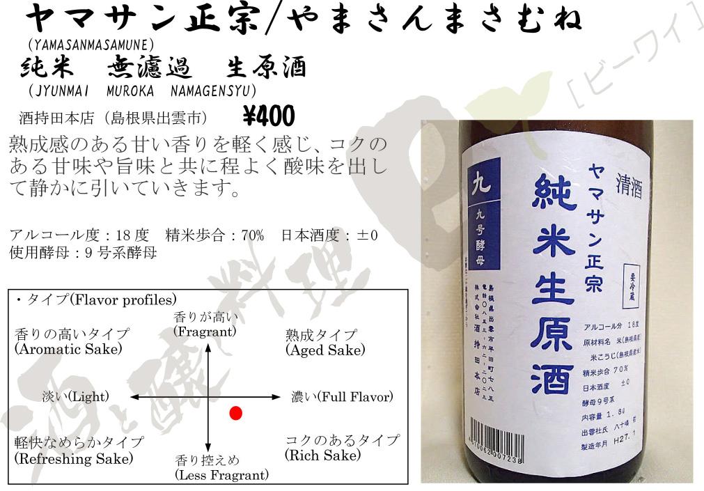 ヤマサン正宗純米生原酒
