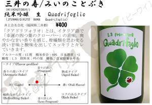 三井の寿Quadrifoglio