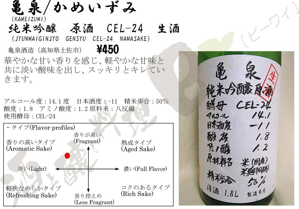 亀泉純米吟醸原酒CEL-24