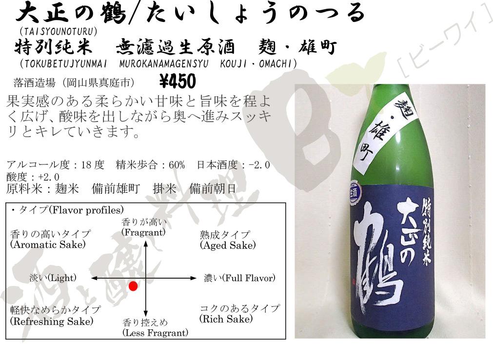 大正の鶴麹雄町特別純米