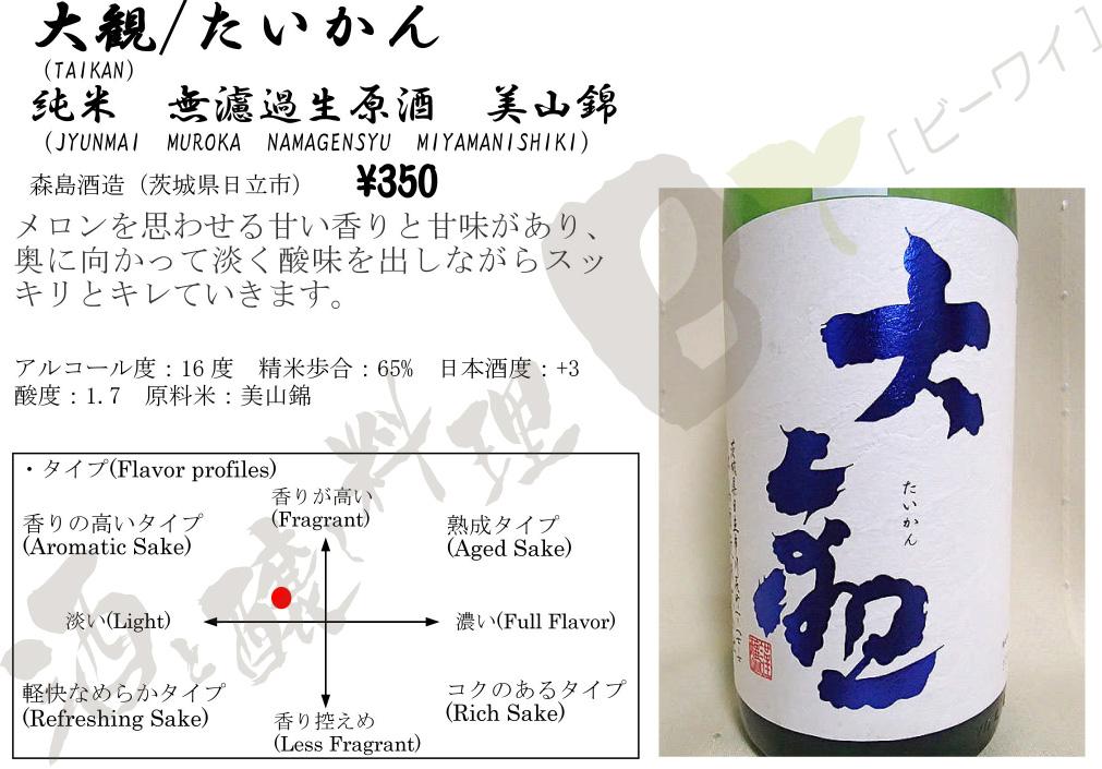 大観純米酒美山錦無濾過生原酒