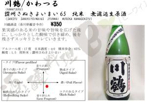 川鶴讃州さぬきよいまい65純米無濾過生原酒