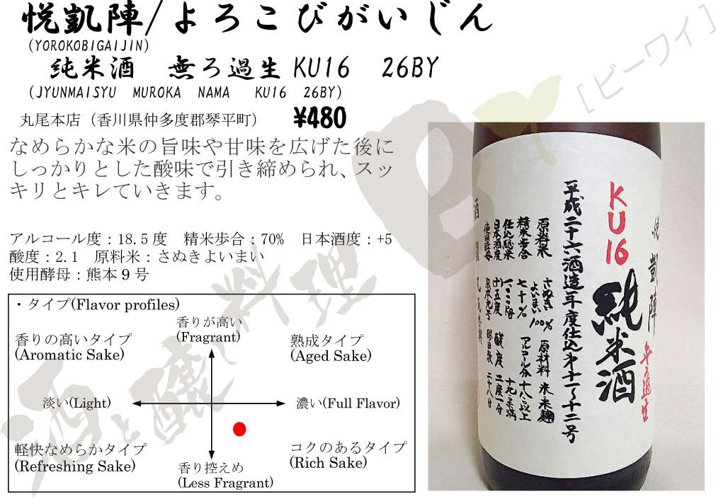 悦凱陣KU16純米酒26BY