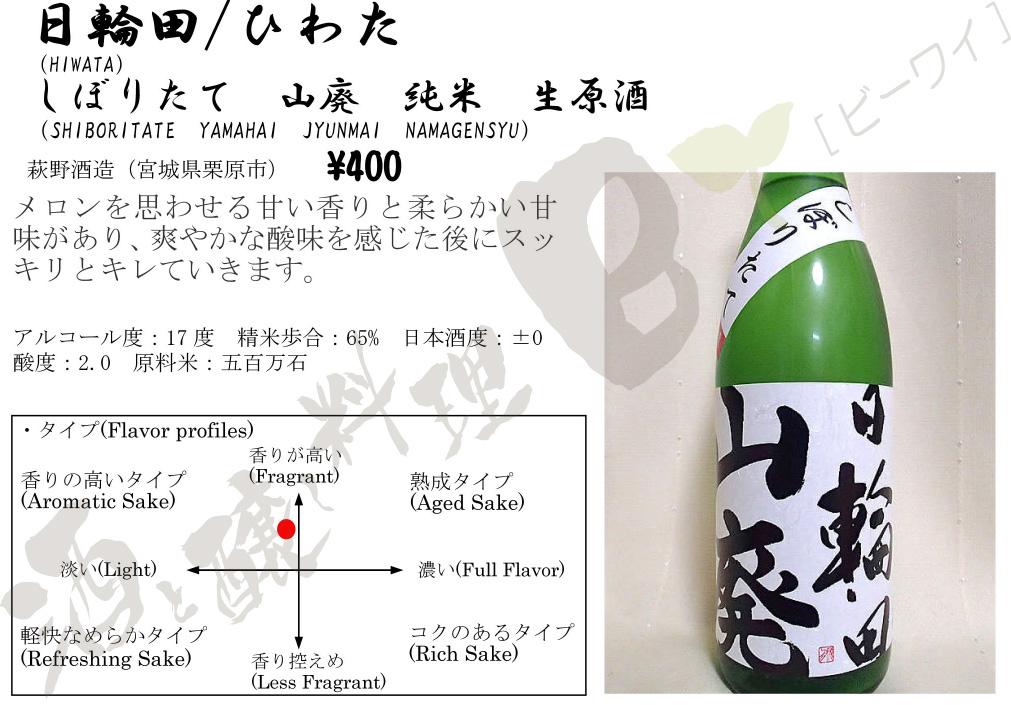 日輪田しぼりたて山廃純米生原酒