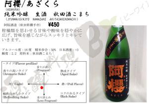 阿桜純米吟醸酒こまち