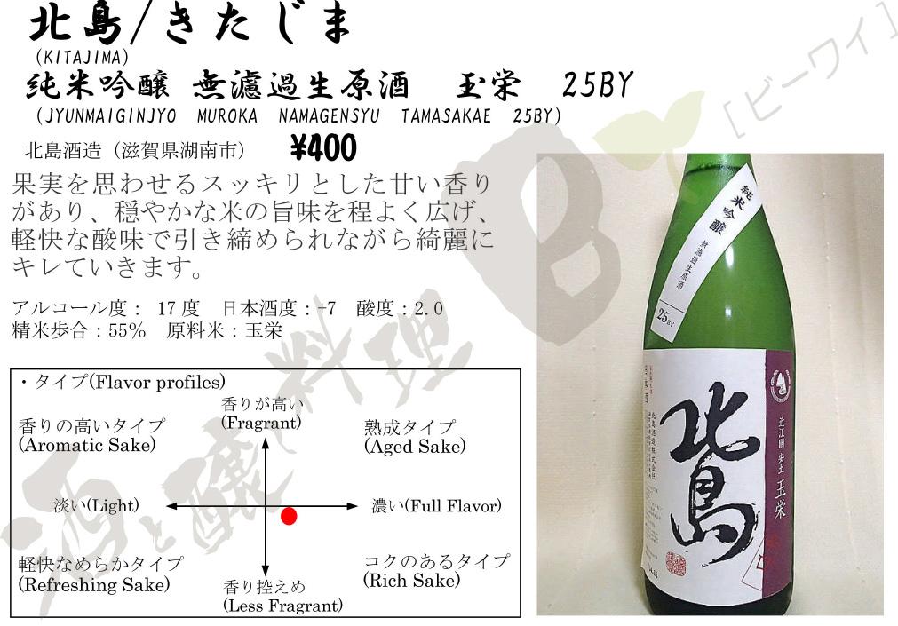 北島純米吟醸無濾過生原酒玉栄25BY