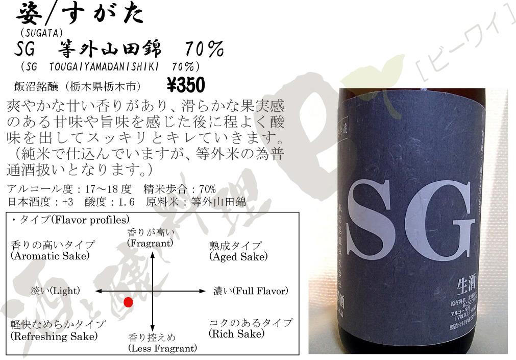 姿SG等外山田錦70%