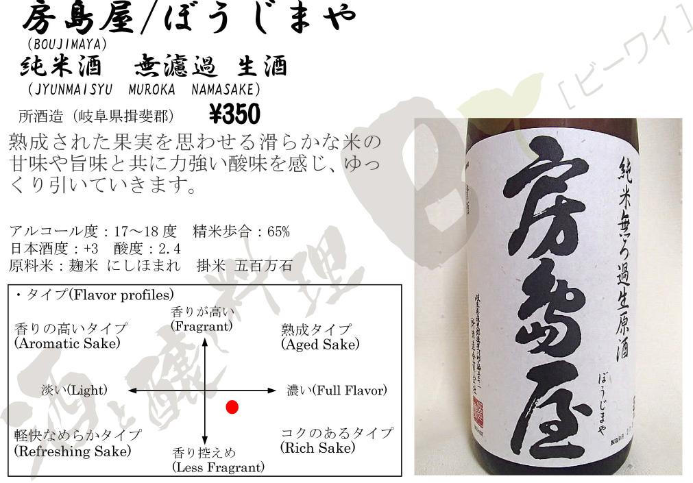 房島屋純米酒無濾過生酒
