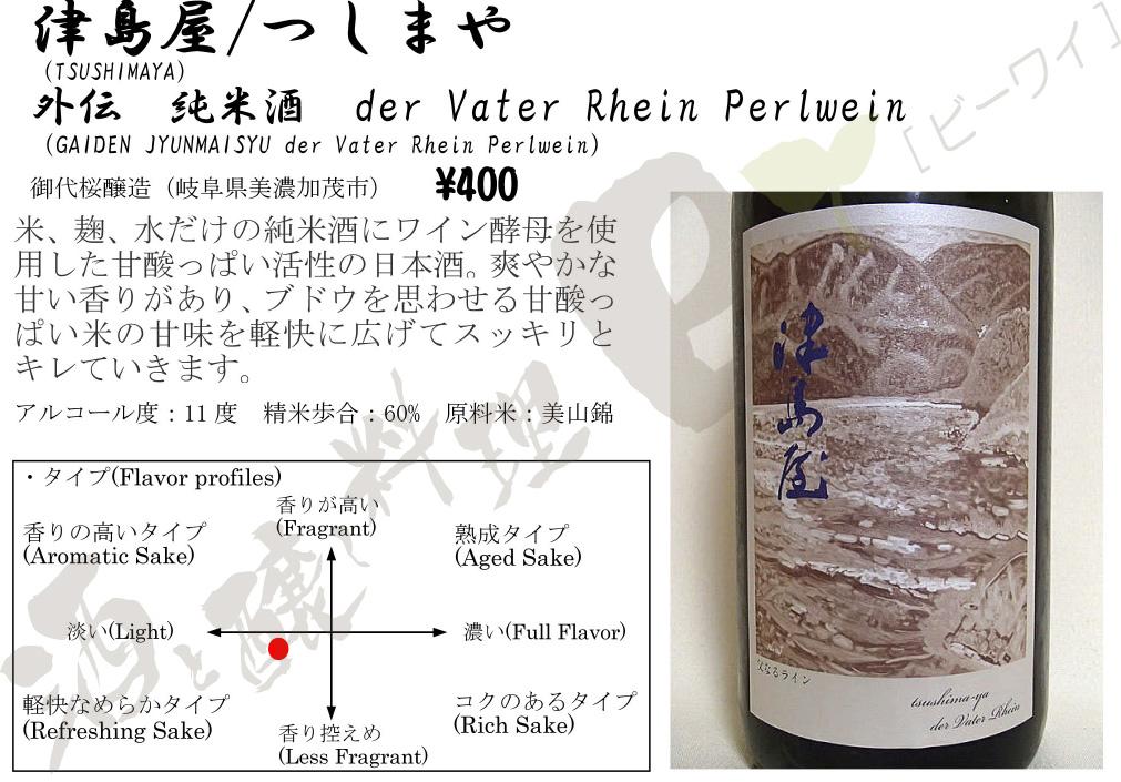 津島屋外伝純米酒der Vater Rhein Perlwein 2014 winter