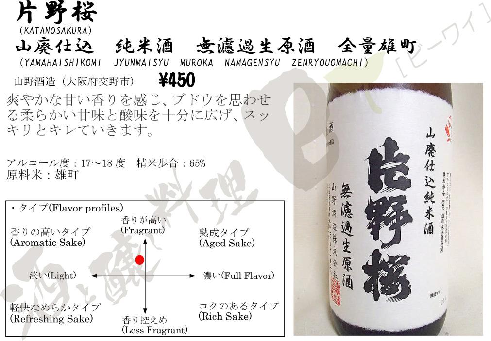 片野桜特山廃仕込純米酒全量雄町無濾過生原酒