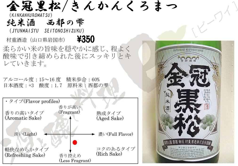 金冠黒松純米酒